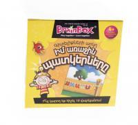 """Սեղանի խաղ՝ Իմ առաջին պատկերները """" BrainBox """""""