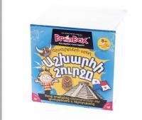 """Սեղանի խաղ՝ աշխարհի շուրջը """" Brainbox """""""