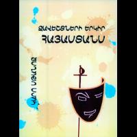 Գիրք՝ԶԱՎԵՇՏՆԵՐԻ ԵՐԿԻՐ ՀԱՅԱՍՏԱՆՍ