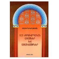 Գիրք՝Հայ ժողովրդական առածներ և ասացվածքներ