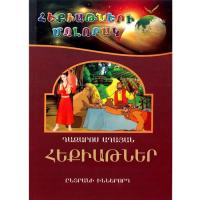Գիրք՝Հեքիաթների ընտրանի, Ղազարոս Աղայան