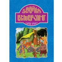 Գիրք՝Հեքիաթների աշխարհում 2