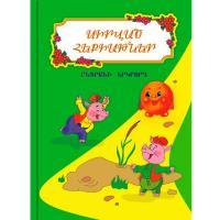 Գիրք՝Սիրված հեքիաթներ 2