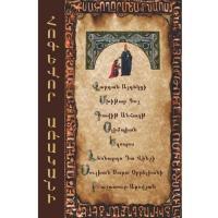 Գիրք՝Հոգևոր առականի