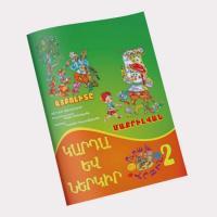 Գիրք` ԿԱՐԴԱ ԵՒ ՆԵՐԿԻՐ 2 ԱՅԲՈԼԻՏԸ / ՄԱՔՐԻԼՎԱ