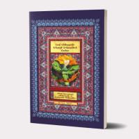 ՀԵՔԻԱԹՆԵՐ ԽԵԼԱՑԻ ԵՐԵԽԱՆԵՐԻ ՀԱՄԱՐ / «ԳՈԼԵՍՏԱՆԻ ՈՒ ՄՈԼԵՍՏԱՆԻ ՀԵՔԻԱԹՆԵՐ» / IV ՀԱՏՈՐ