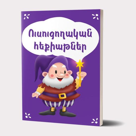 Գիրք՝ ԸՆՏԻՐ ՀԵՔԻԱԹՆԵՐԻ ՇԱՐՔ / ՈՒՍՈՒՑՈՂԱԿԱՆ ՀԵՔԻԱԹՆԵՐ