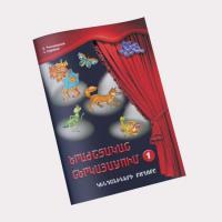 Գիրք՝ ԵՐԱԺՇՏԱԿԱՆ ՆԵՐԿԱՅԱՑՈՒՄ 1: ԿԵՆԴԱՆԻՆԵՐԻ ԲՈՂՈՔԸ